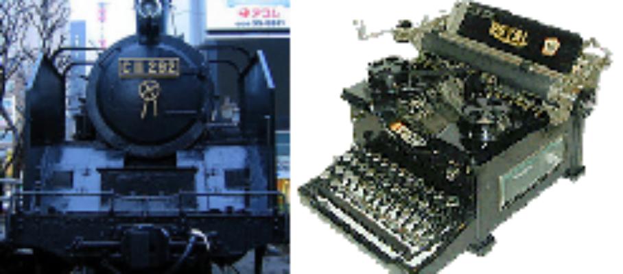 Steam locomotive and typewriter