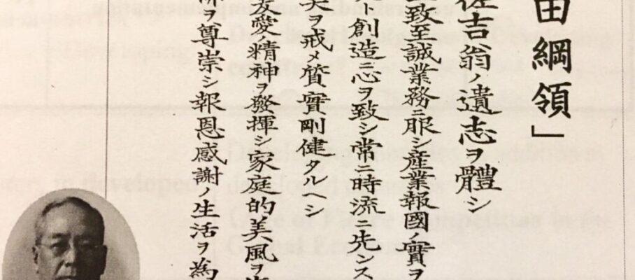 Sakichi Toyoda precepts